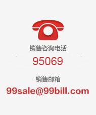 销售咨询电话95069