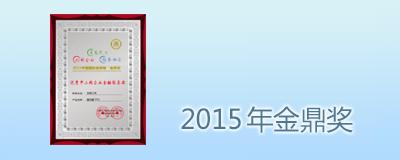 2015年金鼎奖