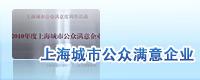 上海城市公众满意企业