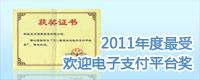 2011年度最受欢迎电子支付平台奖